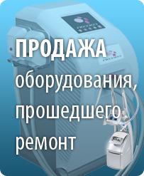 Реализация оборудования